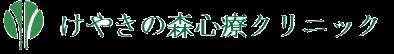 けやきの森心療クリニック|茅ヶ崎市・茅ケ崎駅5分|心療内科・精神科