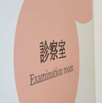 examination-roomlogo2